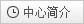 合肥华夏白癜风医院医院简介